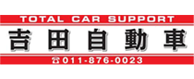 TOTAL CAR SUPPORT 吉田自動車